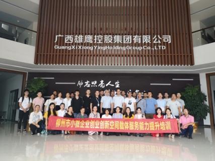 柳州市小微企业创业创新空间/载体服务能力提升第一期培训班顺利举行