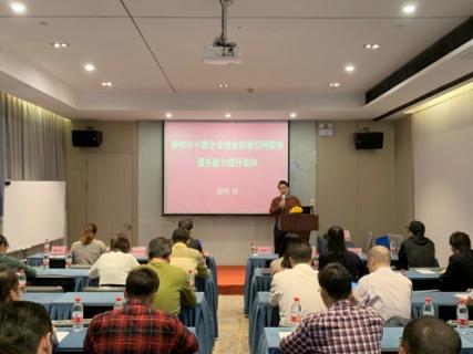 第二期柳州市小微企业创业创新空间/载体服务能力提升培训班顺利举行