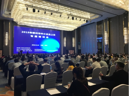 2019年柳州市中小企业上云专题培训会顺利召开