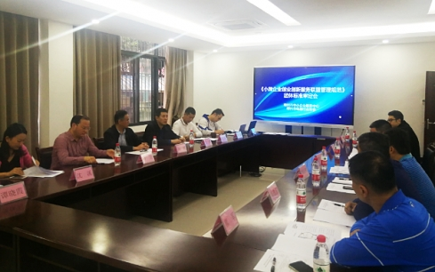 服务中心成功举办《小微企业创业创新服务联盟管理规范》团体标准审定会