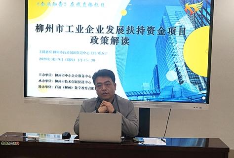 政策解读直播第三期—柳州市工业企业发展扶持资金项目政策解读顺利开播