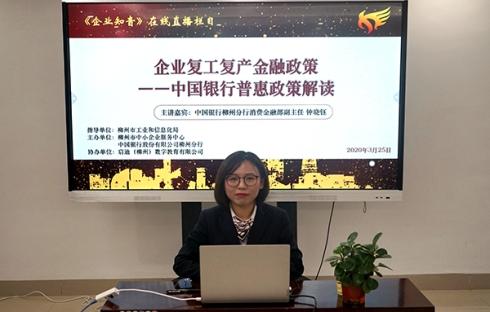 企业复工复产金融政策—中国银行普惠政策解读直播顺利开播