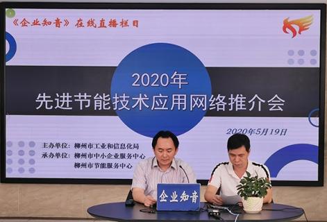 2020年先进节能技术应用网络线上推介会成功举办