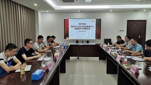 桂林市工业企业综合服务中心到我中心考察交流