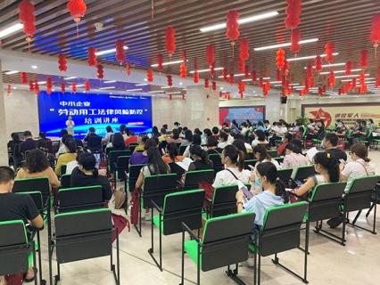 强化企业法律意识 构建和谐劳动关系——2021年柳州市劳动用工法律法规培训成功举办