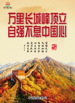 万里长城峰顶立 自强不息中国心