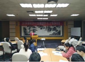 2019年柳州市中小企业精益提升与人才育成研讨会成功举办