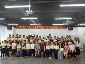 《人力资源管理提升》训练营举办成功