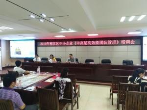 2019年柳江区中小企业《中高层高效能团队管理》培训成功举办