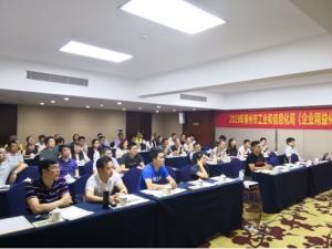 企业精益化安全实战技能提升培训班成功举办