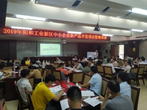 2019年阳和工业新区中小企业新产品开发项目管理培训成功举办