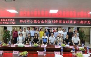 2019年柳州市小微企业创业创新服务第三期沙龙成功举办