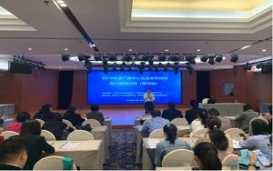 2019年度广西中小企业系列培训(第六期)培训班成功举办