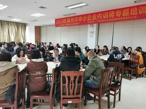 中小企业内训师专题培训成功举办