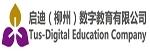 启迪(柳州)数字教育有限公司