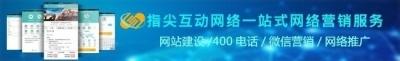 柳州市指尖互动网络科技有限责任公司