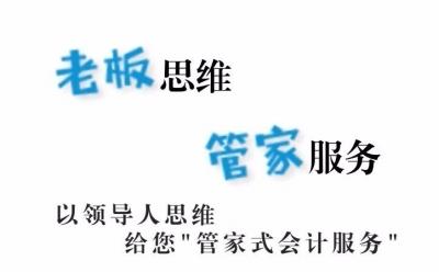 柳州市富美会计服务有限公司