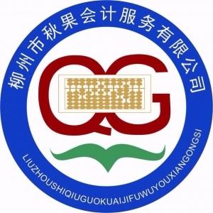 柳州市秋果会计服务有限公司
