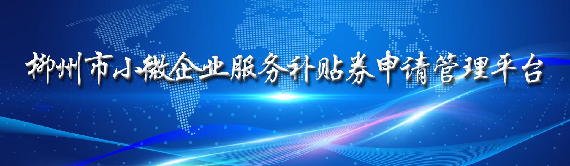 柳州市小微企业服务补贴券申请管理平台