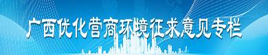 广西优化营商环境征求意见专栏